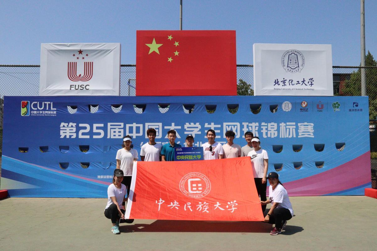 捷报 校网球队在首都高校网球联赛春季团体赛中斩获一冠两亚