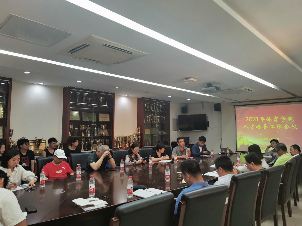 体育学院人才培养工作会议专题研讨会顺利召开